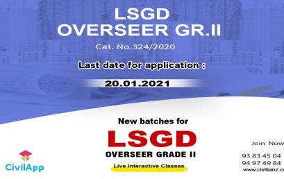 🎓 LSGD Overseer Gr.II Notification Out