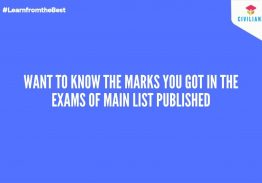 How to know PSC Marks