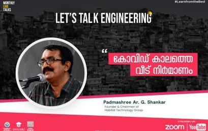 LET'S TALK ENGINEERING :Episode2