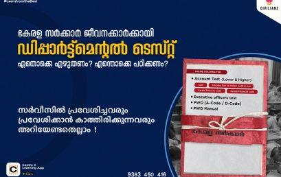 KERALA PSC DEPARTMENTAL TESTS